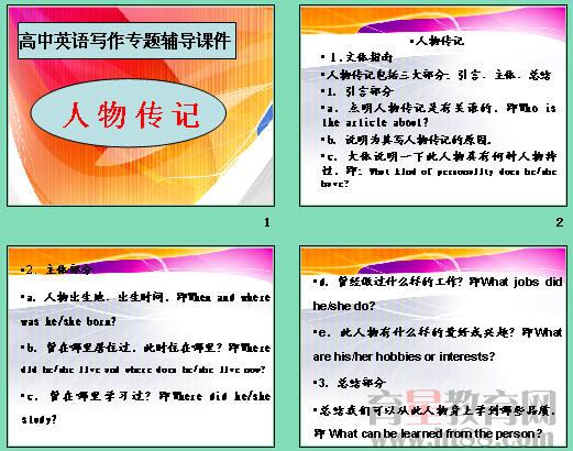 高中英语写作高中v高中课件ppt克尔德专题南图片